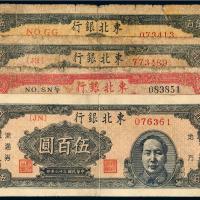 民国三十六年东北银行地方流通券四枚