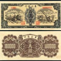 1950年东北银行地方流通券拾万圆一枚