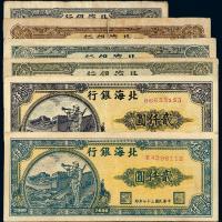 民国三十七年无地名版北海银行北海币六枚