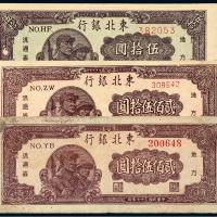 民国时期东北银行地方流通券三枚