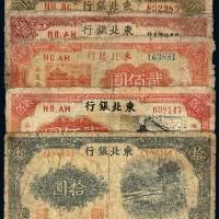 民国时期东北银行纸币五枚