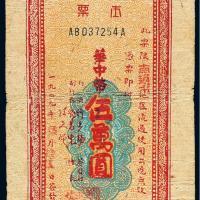 民国三十八年华中银行本票华中币伍万圆
