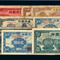 民国时期华中银行华中币十枚