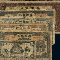 民国时期鲁西银行纸币六枚