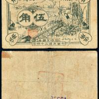 民国三十四年浙东银行余姚支行单面印刷临时兑换券伍角