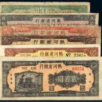 民国时期热河省银行地方流通券六枚
