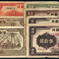 民国时期华中银行华中币八枚