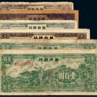 民国时期华中银行华中币六枚
