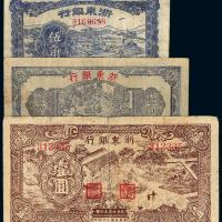 民国时期浙东银行地方本位币三枚