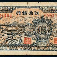 民国三十四年江南银行抗币壹圆