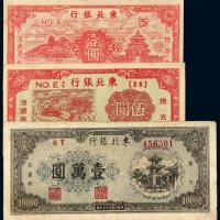 民国时期东北银行地方流通券十一枚