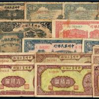 民国时期中州农民银行中州币二十三枚