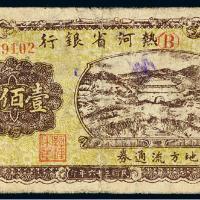 民国三十六年热河省银行地方流通券壹佰圆