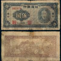 民国三十三年江淮银行江淮币蓝色苏中伍圆