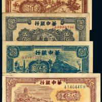 民国时期华中银行华中币四枚