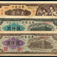 民国三十七年东北银行地方流通券三枚