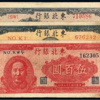 民国三十六年东北银行地方流通券三枚