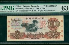 1960年5元炼钢工人纸币纪念意义与升值空间大