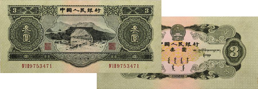 浅析1953年叁元井冈山纸币