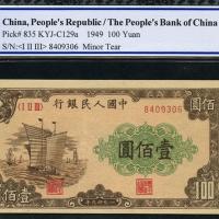 1950年50000元新华门纸币地位难以撼动