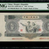 80版50元人民币涨到4200旧版人民币收藏很火