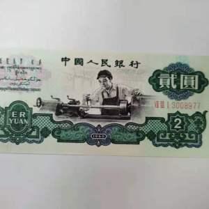 三版币车工2元交易价格