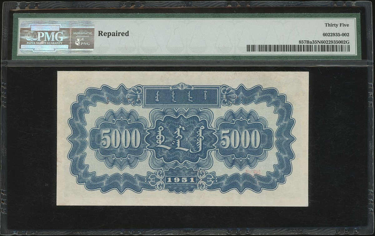 浅谈第一套人民币5000元蒙古包纸币