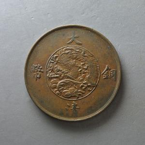 大清宣三铜元交易价格