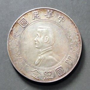孙中山开国纪念币 底光 极美品交易价格