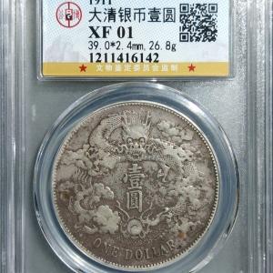 大清银币 公博 评级币交易价格