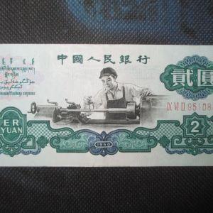 车工2元五星水印 原票交易价格