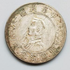 孙中山像壹圆银币交易价格