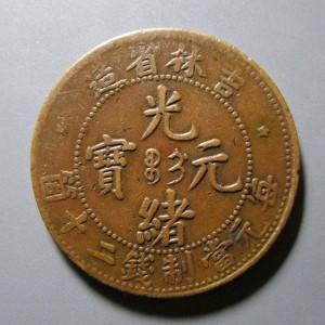 吉林省造光绪元宝二十文铜元交易价格