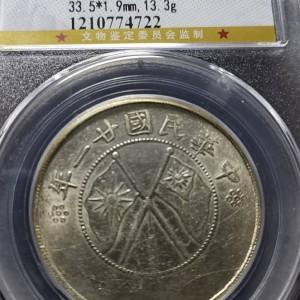 云南省造半圆双旗银币交易价格
