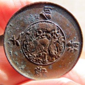 罕见背逆 大清铜币宣三十文铜元交易价格