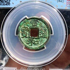宣和通宝 名誉品 评级82分 美制通异交易价格