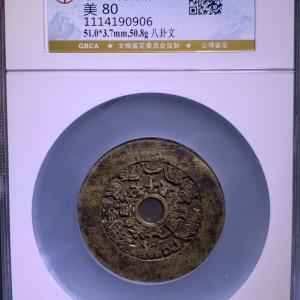 顶级赣炉超大尺寸超厚重十二生肖花钱 公博评级82分交易价格