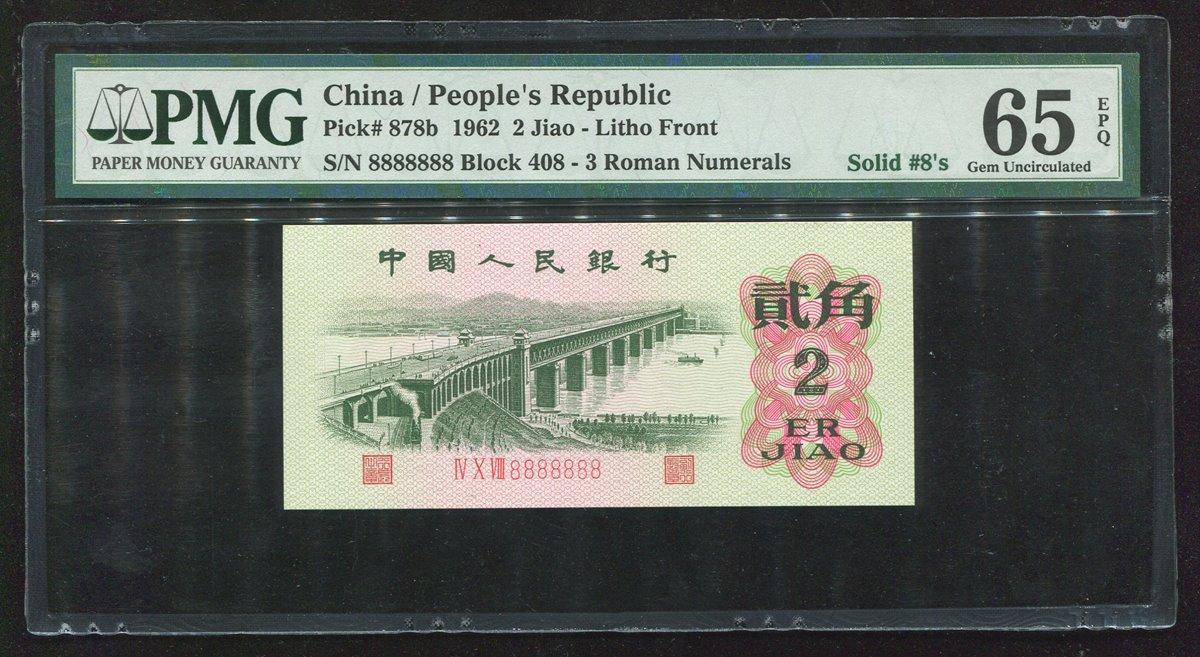 顺子号人民币收藏版违法收藏证书系伪造