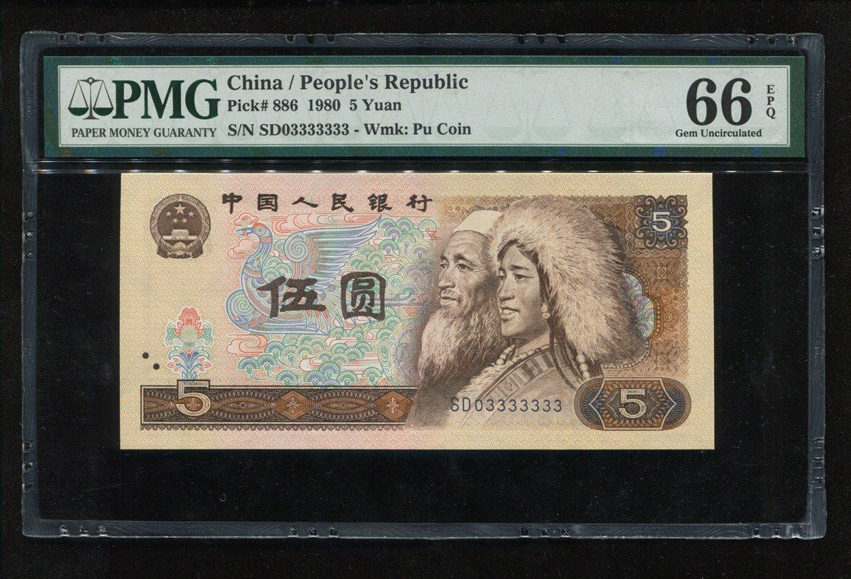 1953年5元纸币还是非常有价值的