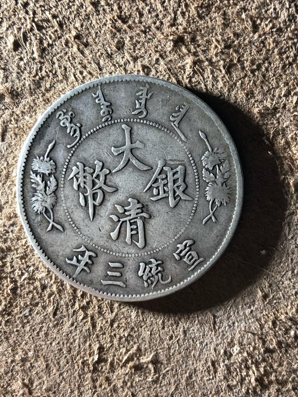 大清银币宣三壹圆