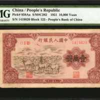 """了解第一套人民币中的""""四大天王"""""""