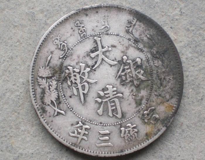 宣统三年大清银币鉴定结果
