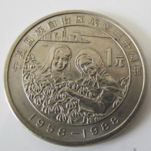 宁夏自治区成立三十周年纪念币鉴定真假