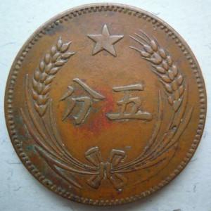 中华苏维埃共和国五分铜币鉴定真假