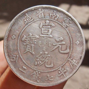 云南宣统元宝库平七钱二分
