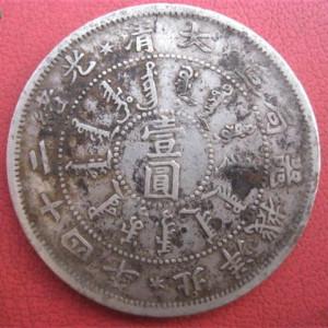 北洋24银币