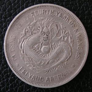 北洋24年龙银币
