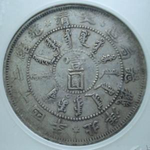 评级币0版北洋24年银币