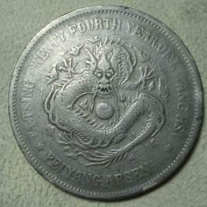 老包浆北洋24年光绪元宝银币