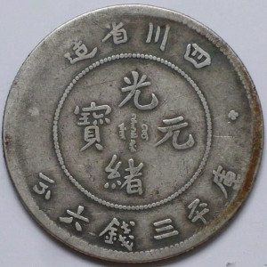 磨损严重的四川光绪元宝三钱六分银币
